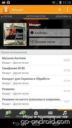 Одноклассники Android