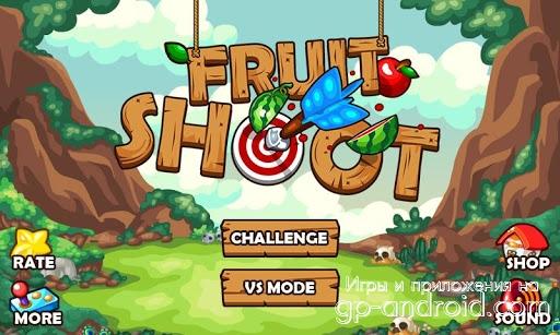 Стрельба по фруктам Fruit Shoot