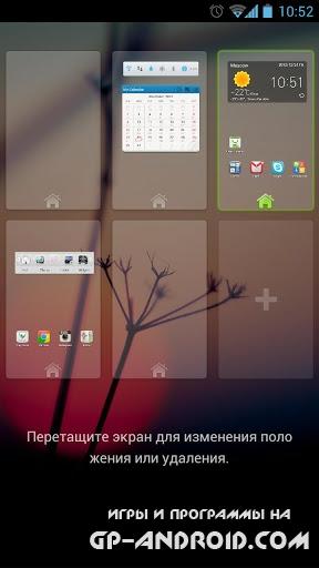 GO launcher EX (русский)