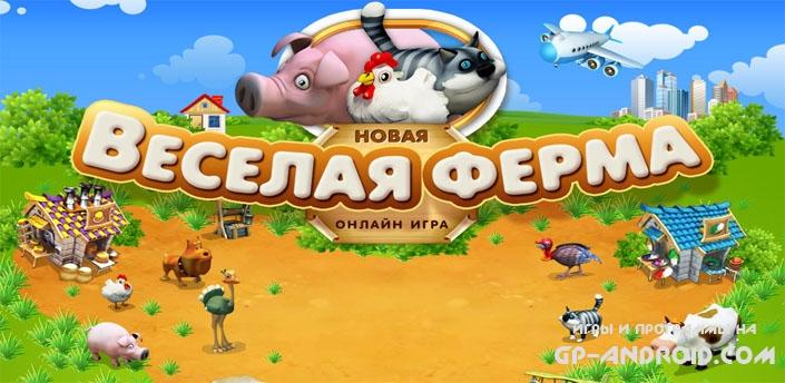 Онлайн онлайн игра веселая ферма игра