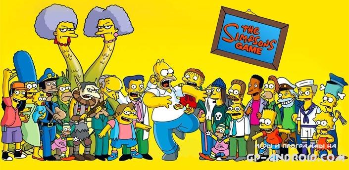 Игру Симпсоны На Андроид 4.2.2 скачать - …