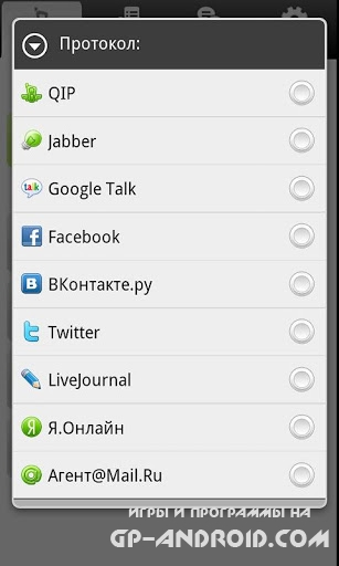 QIP Mobile под Android