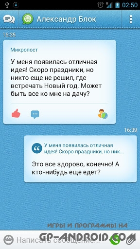 Mail.Ru Агент для Android