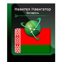 Навител Карта Беларуси