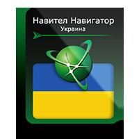 Скачать Навител Карта Украины