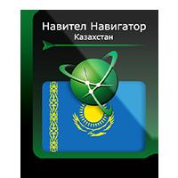 Навител Карта Казахстана