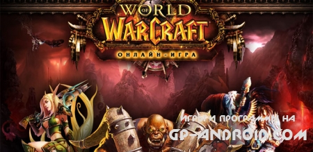 Игра World of Warcraft онлайн