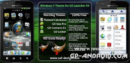 Тема Windows 7 для Go Launcher