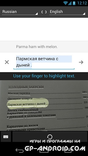 Переводчик Google для Андроид