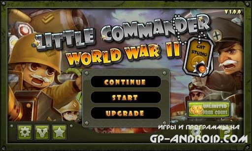 Маленький командир WWII TD