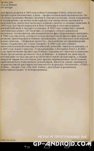 Книга Код да Винчи. Дэн Браун