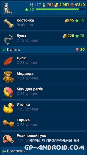 Тамагочи для Android