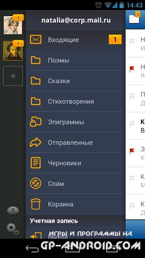 Почта Mail.Ru Android