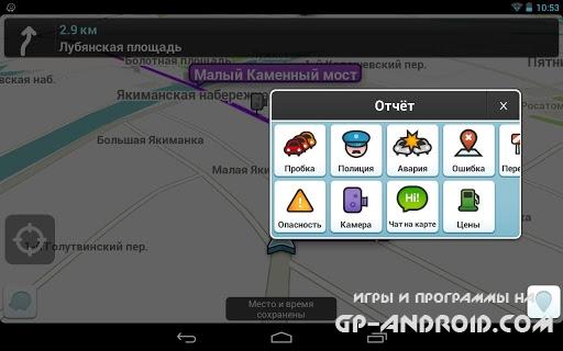 Waze социальный навигатор