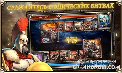Spartan Wars – Empire of Honor Android: Войны Спарты – Империя Чести