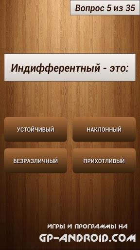 Тест Интеллекта для Андроид