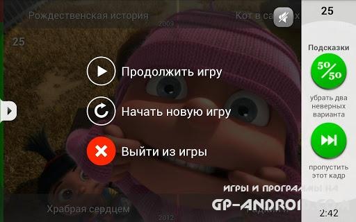 Угадай Кино для Android