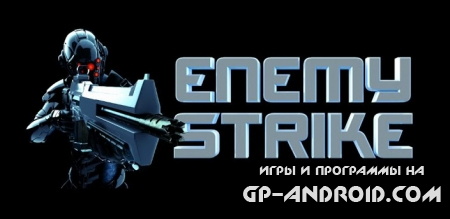 Enemy Strike на Андроид