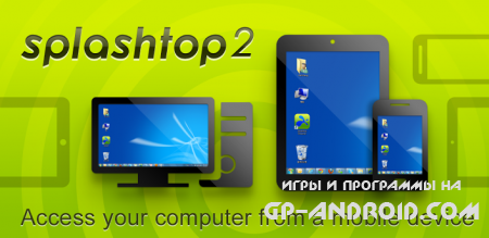 Splashtop 2 - Remote Desktop Android