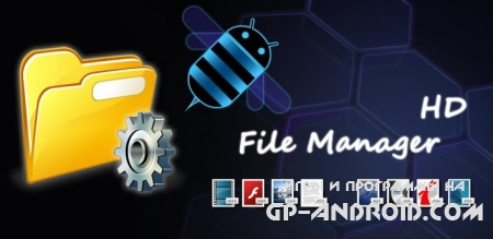 File Manager HD Tablet