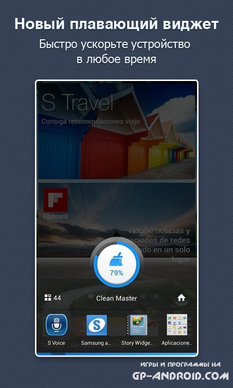 Clean Master (диспетчер задач) скачать на Андроид