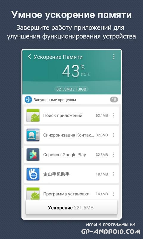 Sdelat Android Bistree