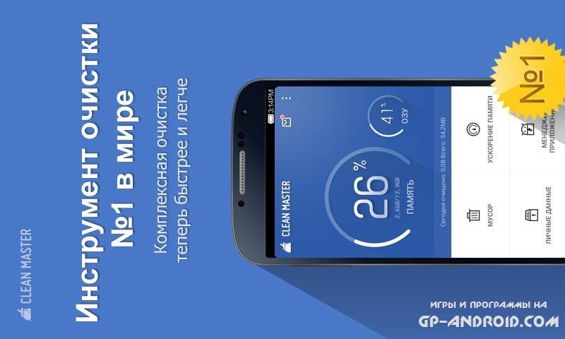 Проги Для Андроид 4 Клин