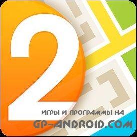Скачать 2ГИС - карты и справочники скачать на Андроид