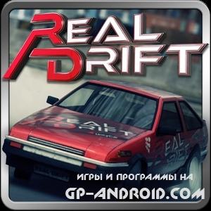 Скачать Real Drift Free скачать на Андроид