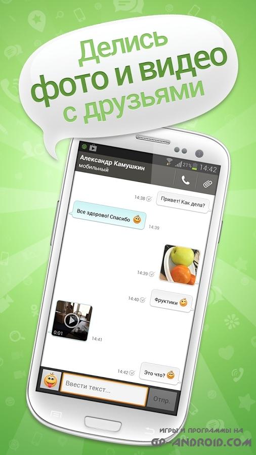 ICQ. Звони и общайся бесплатно скачать на Андроид