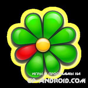 Скачать ICQ. Звони и общайся бесплатно скачать на Андроид