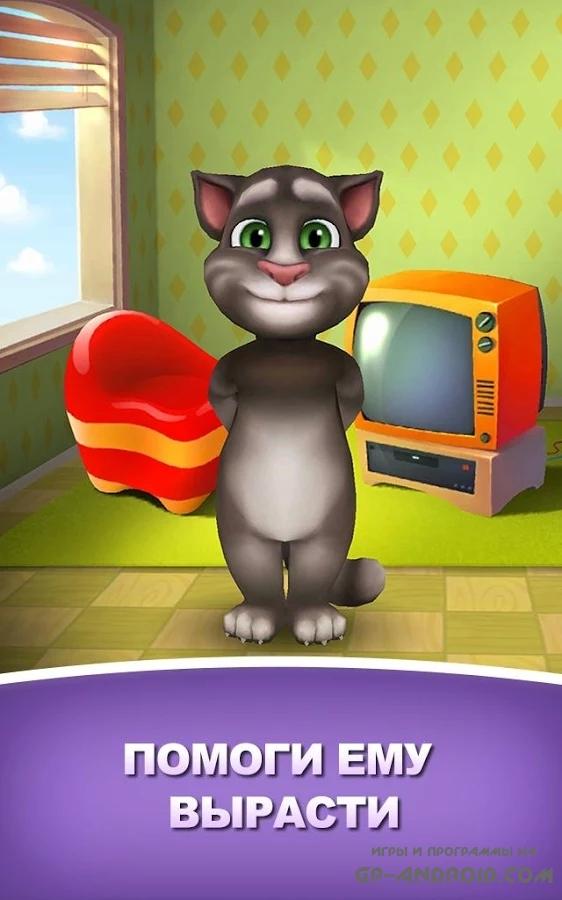 Мой говорящий Том скачать на Андроид