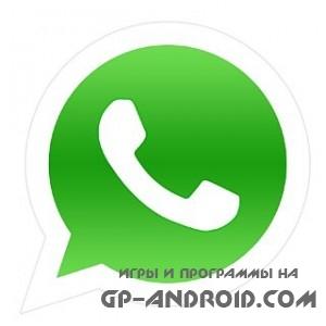 Скачать WhatsApp Messenger скачать на Андроид