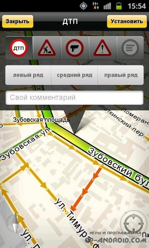 Яндекс.Навигатор скачать на Андроид