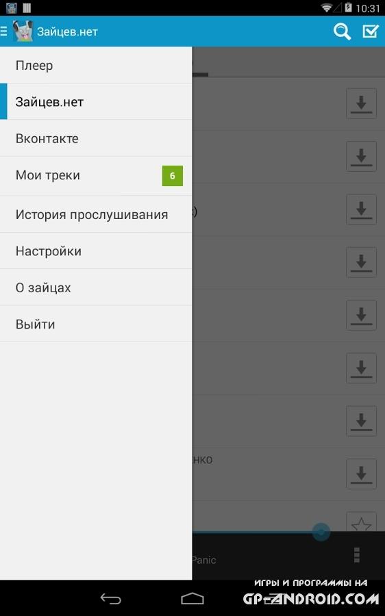 Музыка mp3 zaycev.net скачать на Андроид