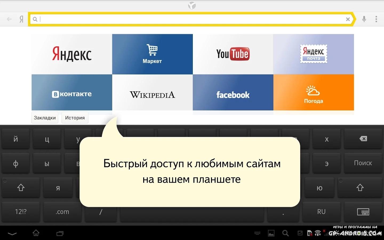 Яндекс.Браузер скачать на Андроид