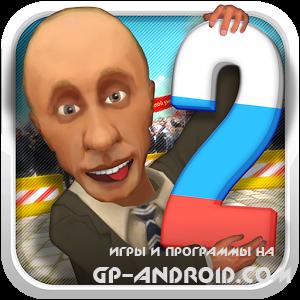 Скачать Путин говорит 2 скачать на Андроид