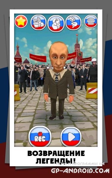 Путин говорит 2 скачать на Андроид