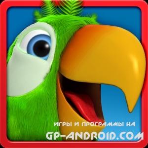 Скачать Говорящий попугай Пьер скачать на Андроид