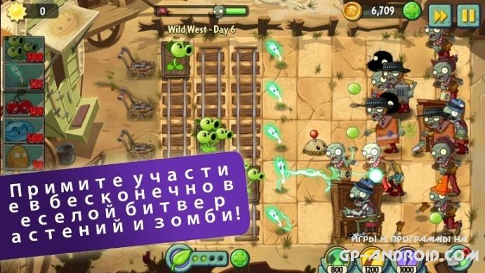 Plants vs. Zombies™ 2 скачать на Андроид