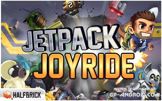 Jetpack Joyride скачать на Андроид