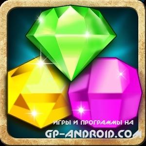 Скачать Драгоценные камни Jewels Saga скачать на Андроид