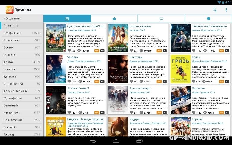 Фильмы онлайн. Премьеры! скачать на Андроид