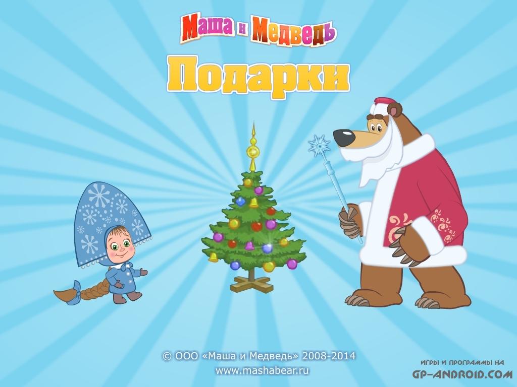 Маша и Медведь: Подарки скачать на Андроид