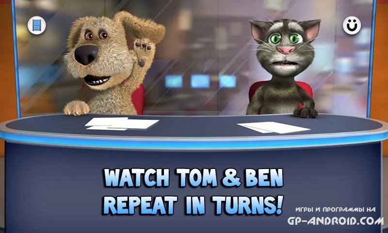 Talking Tom & Ben News Free скачать на Андроид