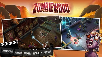 Zombiewood - Зомби из L.A!